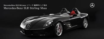 slr_stirling_moss.jpg
